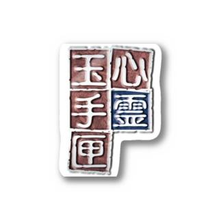 心霊玉手匣ロゴ Stickers