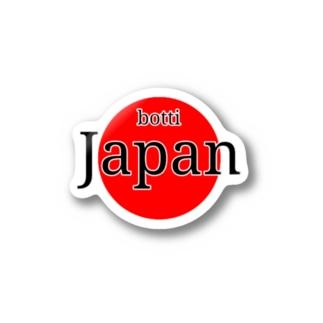 ボッチ日本代表 Stickers