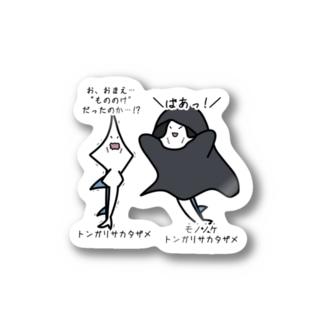 物の怪なモノノケトンガリサカタザメ Stickers