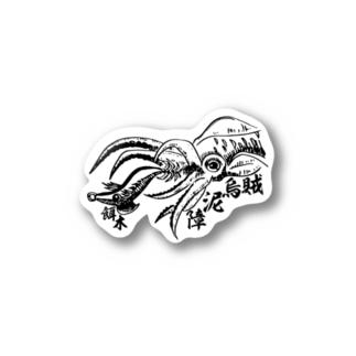 (釣りざんまい)エギとアオリイカ Stickers