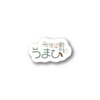 未確認動物うまぴ Stickers