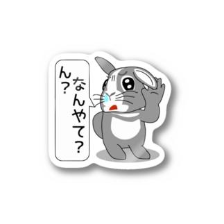 はこちゃんとお友達ん?なんやて? Stickers