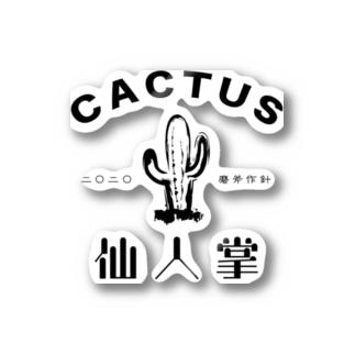 仙人掌(サボテン)二〇二〇 Stickers