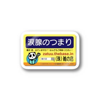 優しい冷マ Stickers