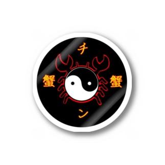 蟹をチン!ロゴ Stickers