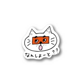 博多にわかにゃんこ「なんしよーと?」 Stickers