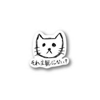 事実と主観が混じらないように指摘する猫 Stickers