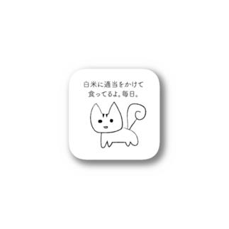 適当を食べていこう/リス Stickers