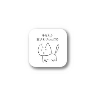 猫の手も借りたい?/ネコ Stickers