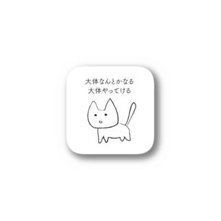 大体だいじょうぶ/ネコ Stickers