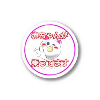 いつ猫赤ちゃん乗ってます。 Stickers