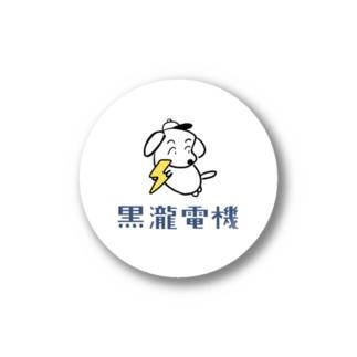 黒瀧電機ロゴ(白丸) Stickers