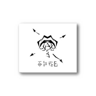 梅 お花の影屋さん【百影】 Stickers
