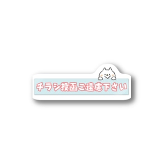 おからドーナツのアトリエの【チラシ投函ご遠慮下さい】 Stickers