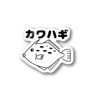 ねこねこうおのカワハギさん Sticker