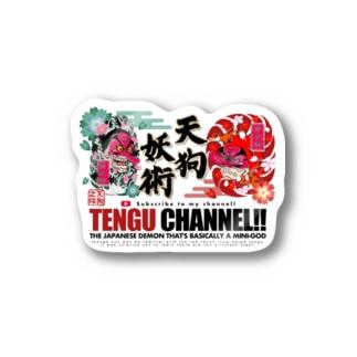 【天狗ch.】OFFICIAL GOODS STOREの天狗妖術ステッカー B Stickers