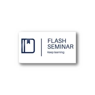 Flashセミナーオフィシャルグッズ Stickers