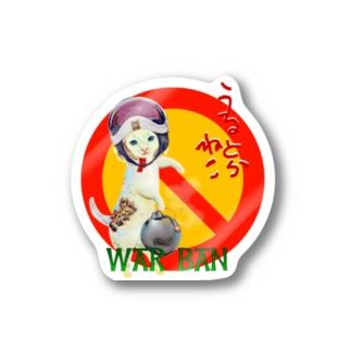 うるとら ねこ WAR 2 Stickers