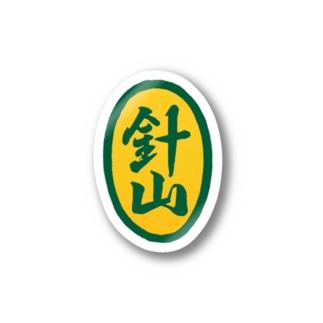 ハリヤマ Stickers