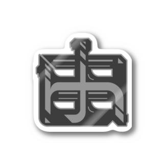 「ゆ」 Stickers