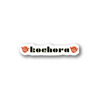 こちょらのカニこちょ(ロゴ) Stickers