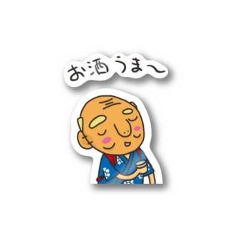 すいんきょステッカー(お酒うま〜) Stickers