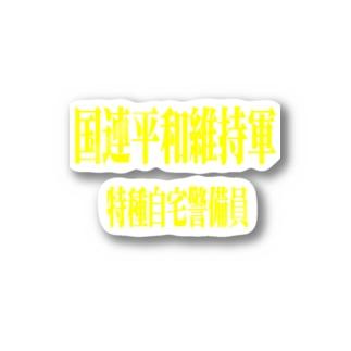 国連平和維持軍 特種自宅警備員 Stickers