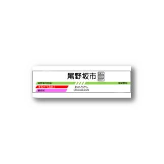 おのてつ駅名標ステッカー Stickers