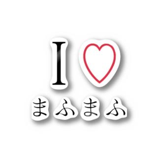 I♡まふまふ Stickers