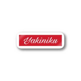 Yakinikuたべたくない? Stickers