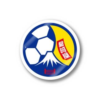 パ紋No.2817 駿河屋 Stickers