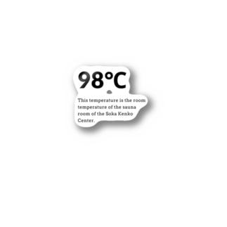 サウナイッテ・バッカーバーグ👨💻♨️の98℃  Stickers