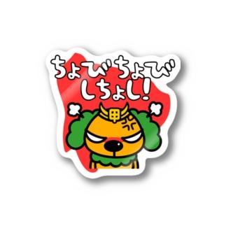 チョビチョビ Stickers