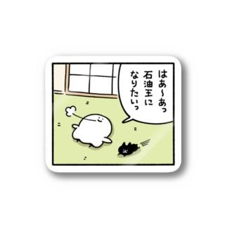 ゆるっと成仏/kanaheiの石油王になりたいおばけ Sticker