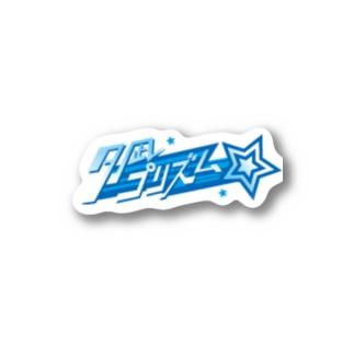 夕凪プリズム公式ステッカー1 Stickers