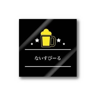 ないすびーる👍 Stickers