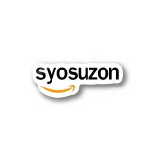 Syosuzonロゴ Stickers