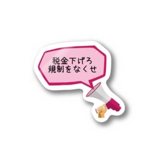 税金下げろステッカー(日本語ピンク) Stickers