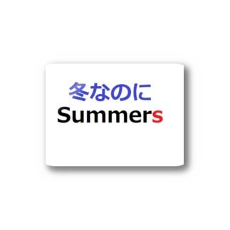 応援歌楽譜スタジアムの冬なのにSummers Stickers