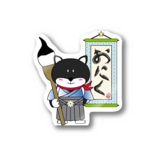 新春!書き初めだーっ! Stickers