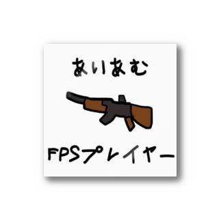 あいあむFPSプレイヤー 大 Stickers