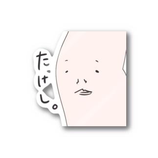 ここにも、たけし。 Stickers