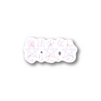 魔法少女になりたい Stickers