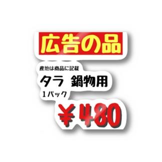 タラ 鍋物用 Stickers