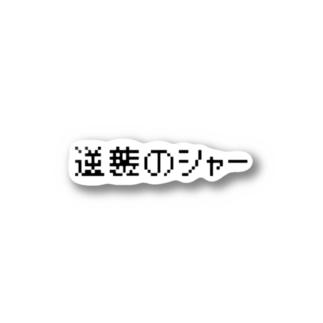 ぎゃくしゅーのシャー Stickers