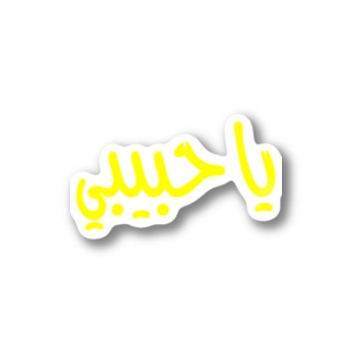 Yahabibi Stickers