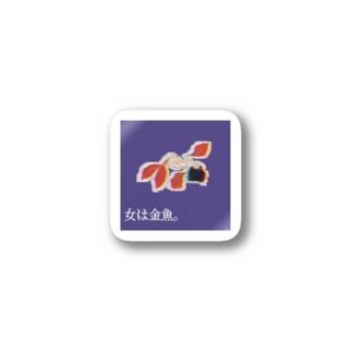 少女と金魚〜女は金魚〜 Stickers