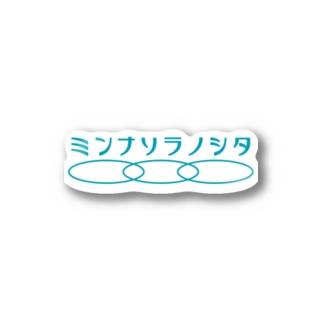ミンナソラノシタ Stickers