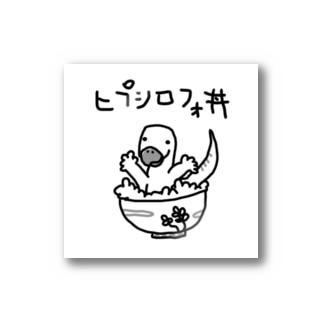 ヒプシロフォ丼 Stickers
