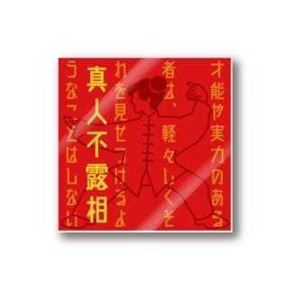 【赤】能ある鷹は爪を隠す(真人不露相) Stickers